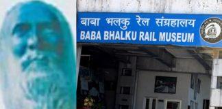 Baba-Bhalku-Rail-Museum