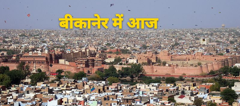 BIKANER ME AAJ 20-9-18 PHOTO BY MANISH PAREEK